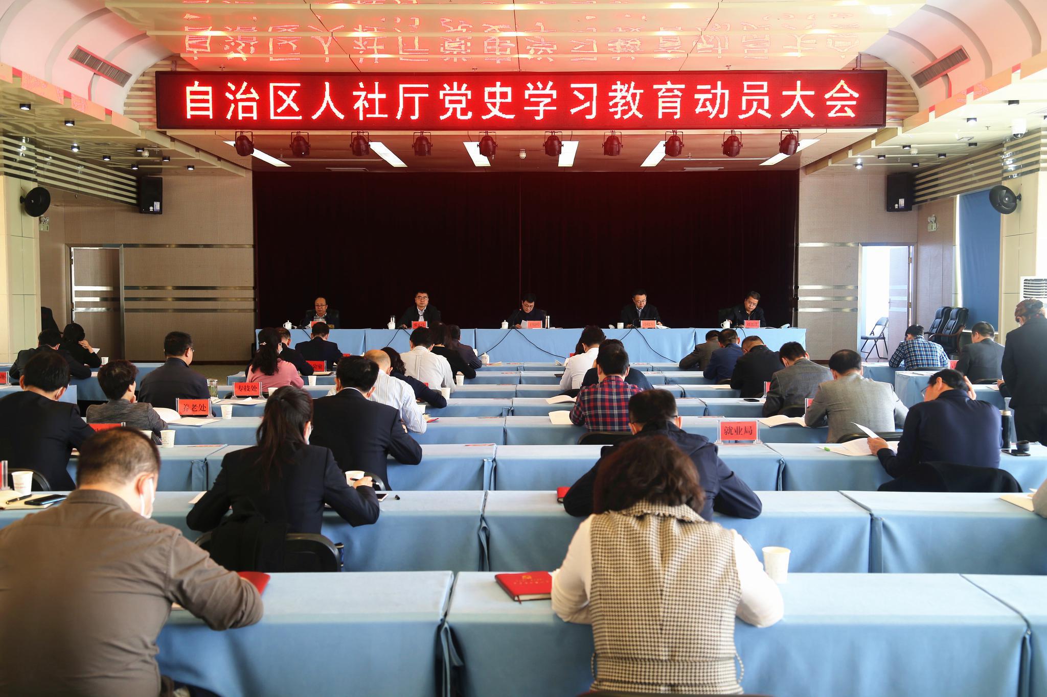 宁夏人力资源和社会保障厅召开党史学习教育动员会