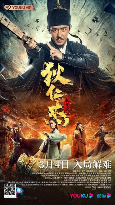 《狄仁杰:长安变》定档3月4日 陈浩民智破地狱图疑案