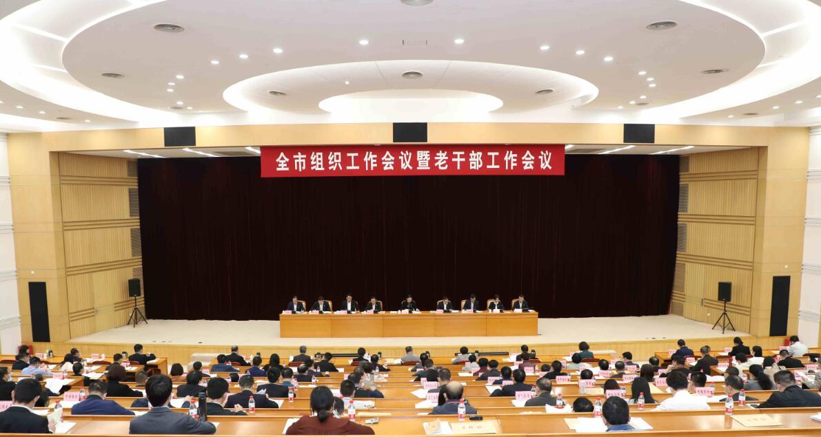 东莞组织工作会议暨老干部工作会议召开