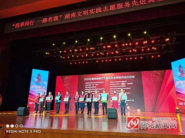 怀化多个先进典型入选湖南省2020年文明实践志愿服务先进典型