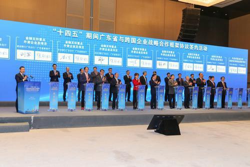 广东中行与广东省商务厅签署战略合作框架协议