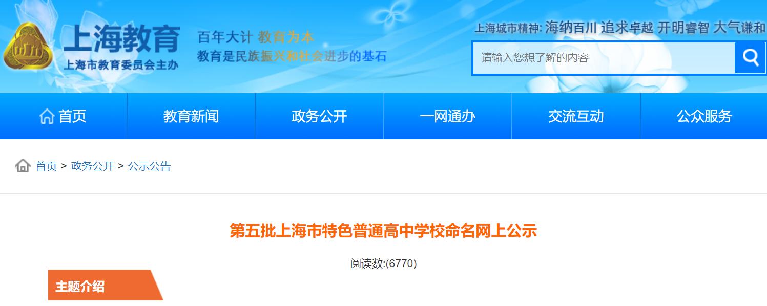 新一批3所上海市特色普通高中名单公示,有你的母校吗?