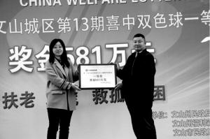 文山州福彩为今年中出首注双色球头奖的站点颁奖