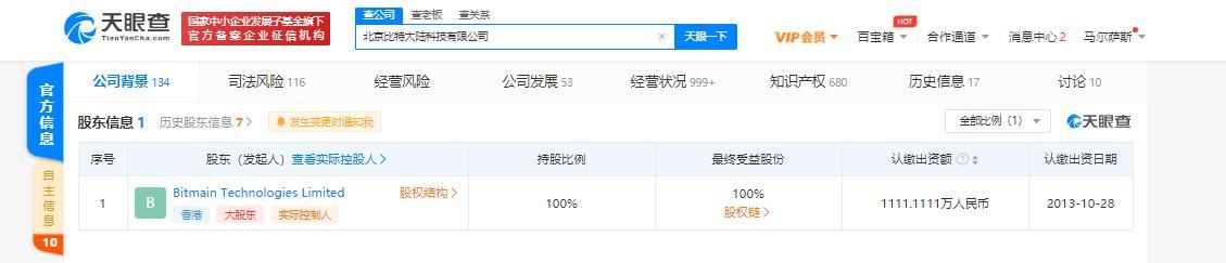 吴忌寒退出北京比特大陆科技有限公司法定代表人,由詹克团接任
