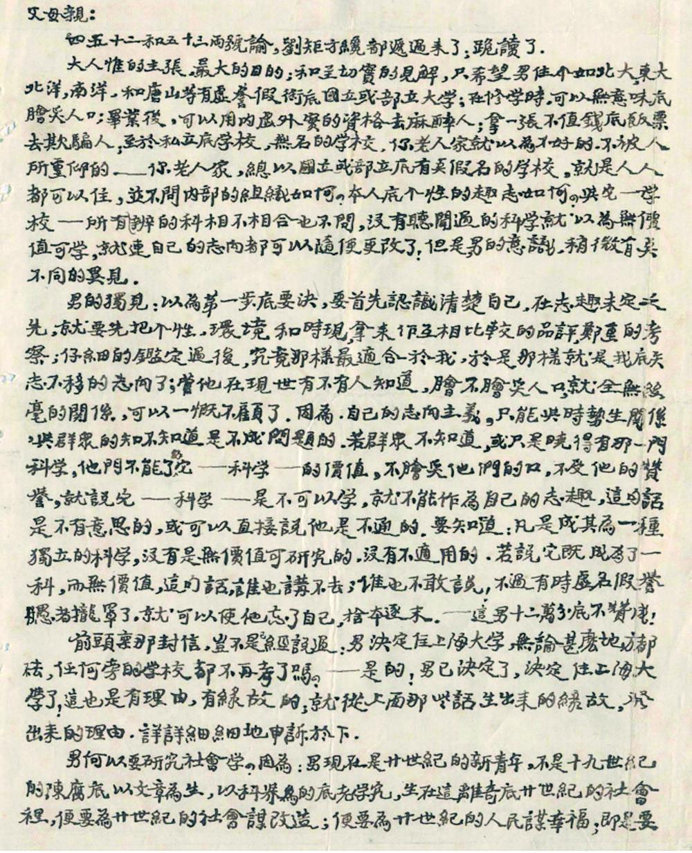 从成都烈士的家书 聆听上世纪中国青年的呐喊