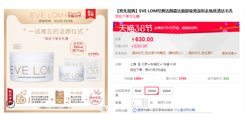 完美日记母公司逸仙电商收购Eve Lom护肤品牌