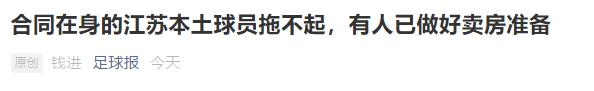 足球报:背负压力,一些江苏球员做好了卖房的准备