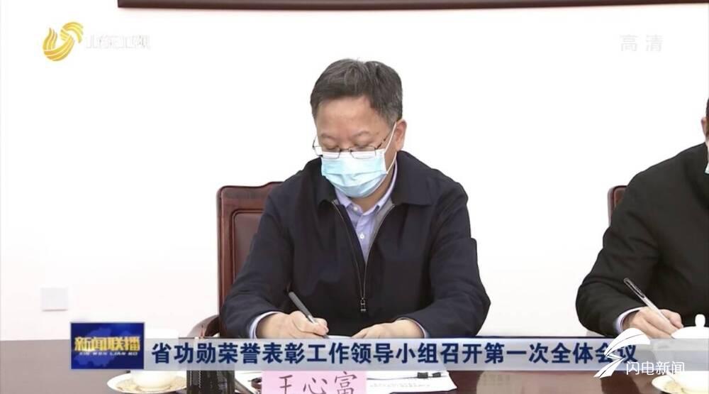 王心富任山东省政府党组成员