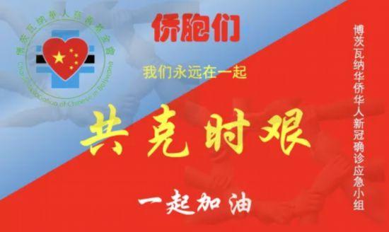 博茨瓦纳:华侨华人成立应急小组 为新冠确诊侨胞提供协助