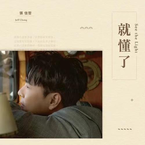 张信哲新专辑含中英文创作,用音乐创作营的方式写歌
