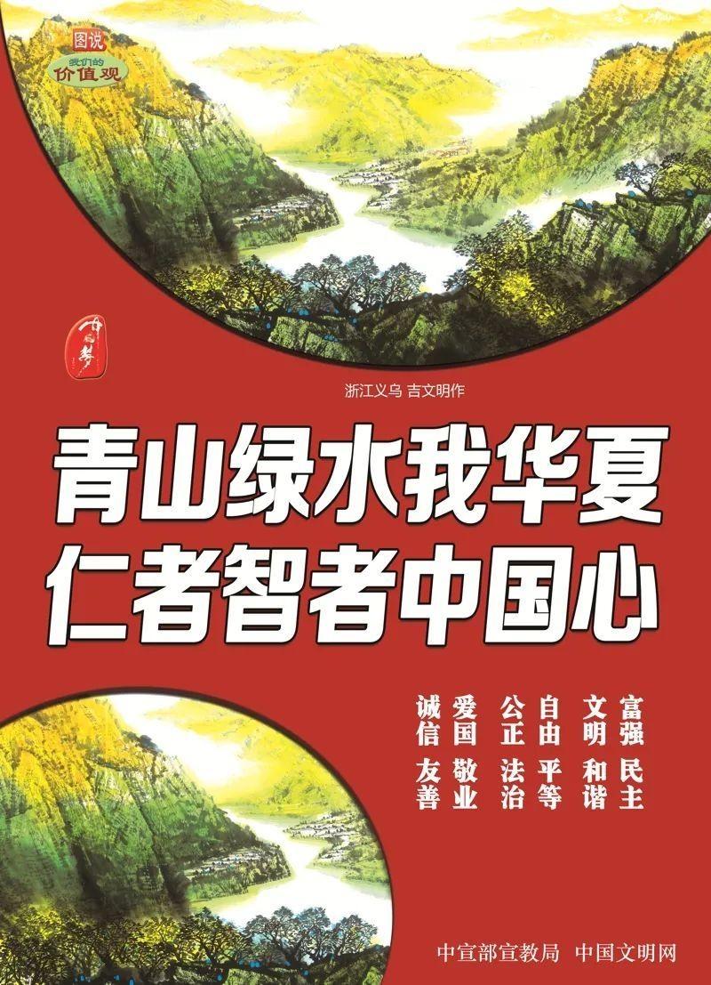 【文明创建】公益广告系列之图说我们的价值观:青山绿水我华夏,仁者智者中国心