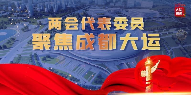 全国人大代表魏学峰:四川博物院正筹备体育文物展 大运会期间传播中国文化