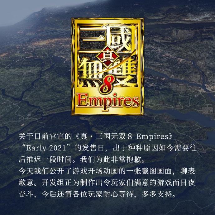 光荣宣布周年纪念作《真三国无双 8:帝国》跳票,为表歉意发张截图