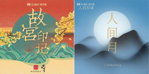 "QQ音乐上线""国风集""计划"