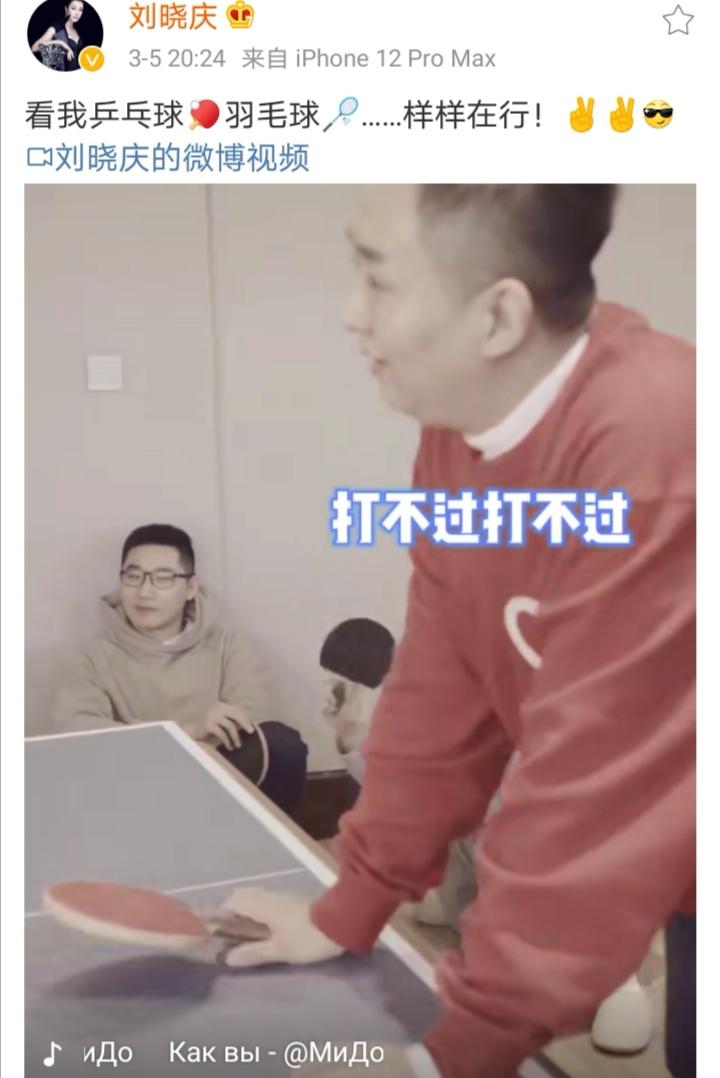 65岁刘晓庆打乒乓球,动作迟缓费力,膀大腰圆胖了好多