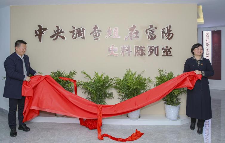 """""""中央调查组在富阳史料陈列室""""正式揭牌开放"""