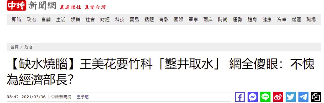 缺水咋办?台湾官员提供了一个特别水的办法图片