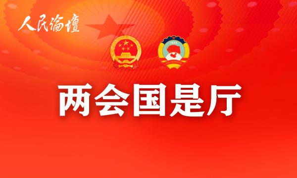 两会国是厅 | 全国政协委员刘焱:更好满足人民对更为优质公平学前教育的需要
