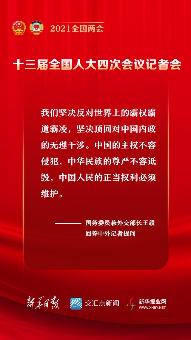 划重点!国务委员兼外交部长王毅答记者问