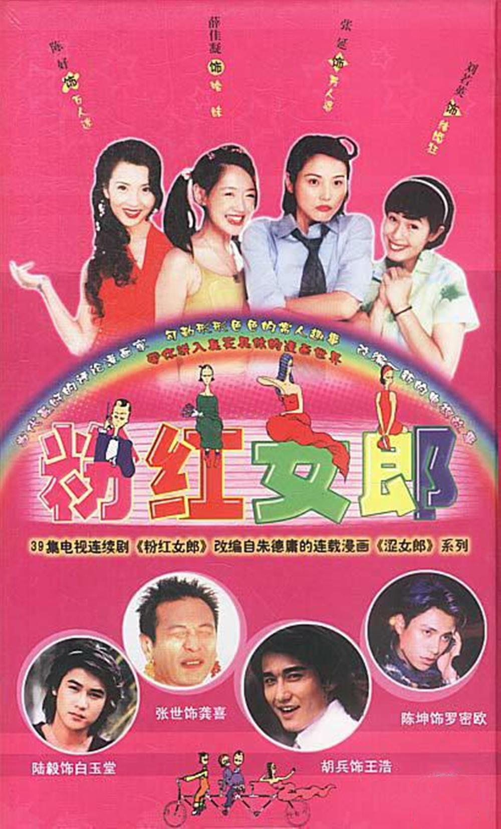 想当年丨《粉红女郎》:经典女性群像戏