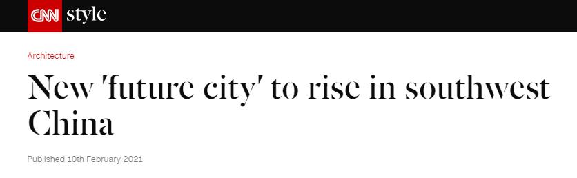 """外媒为何用""""未来之城""""形容这座中国城市?图片"""