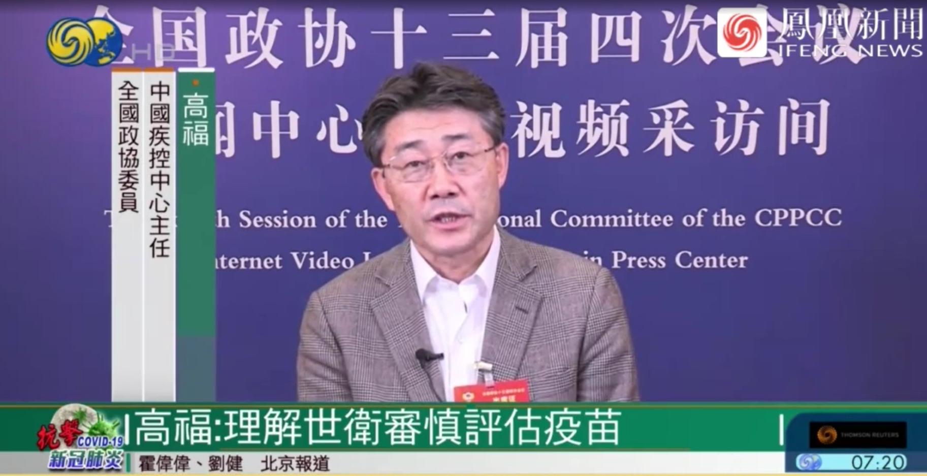 世卫评估中国疫苗至今还没有结果,高福回应