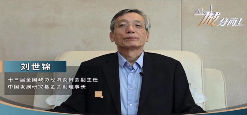 """刘世锦:如今的城市化应考虑""""负面清单""""概念"""