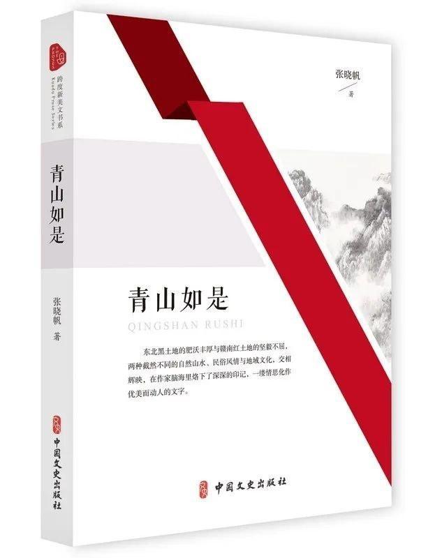 散文集《青山如是》出版