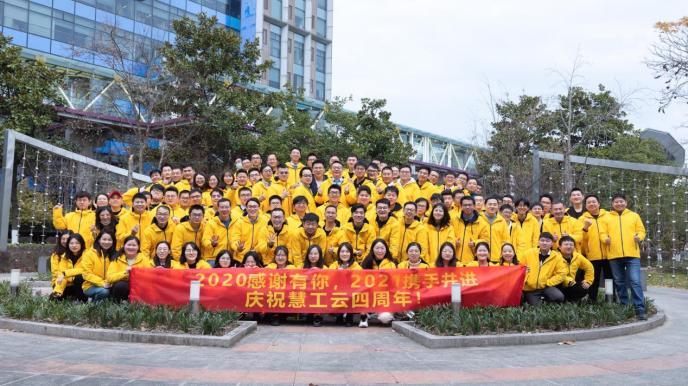 慧工云完成亿元B轮融资,持续驱动中国高效制造!