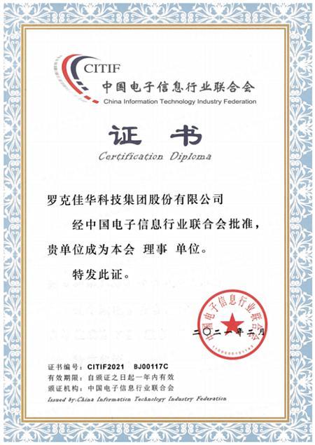 佳华科技:荣膺中国电子信息行业联合会理事单位 公司综合实力再获认可