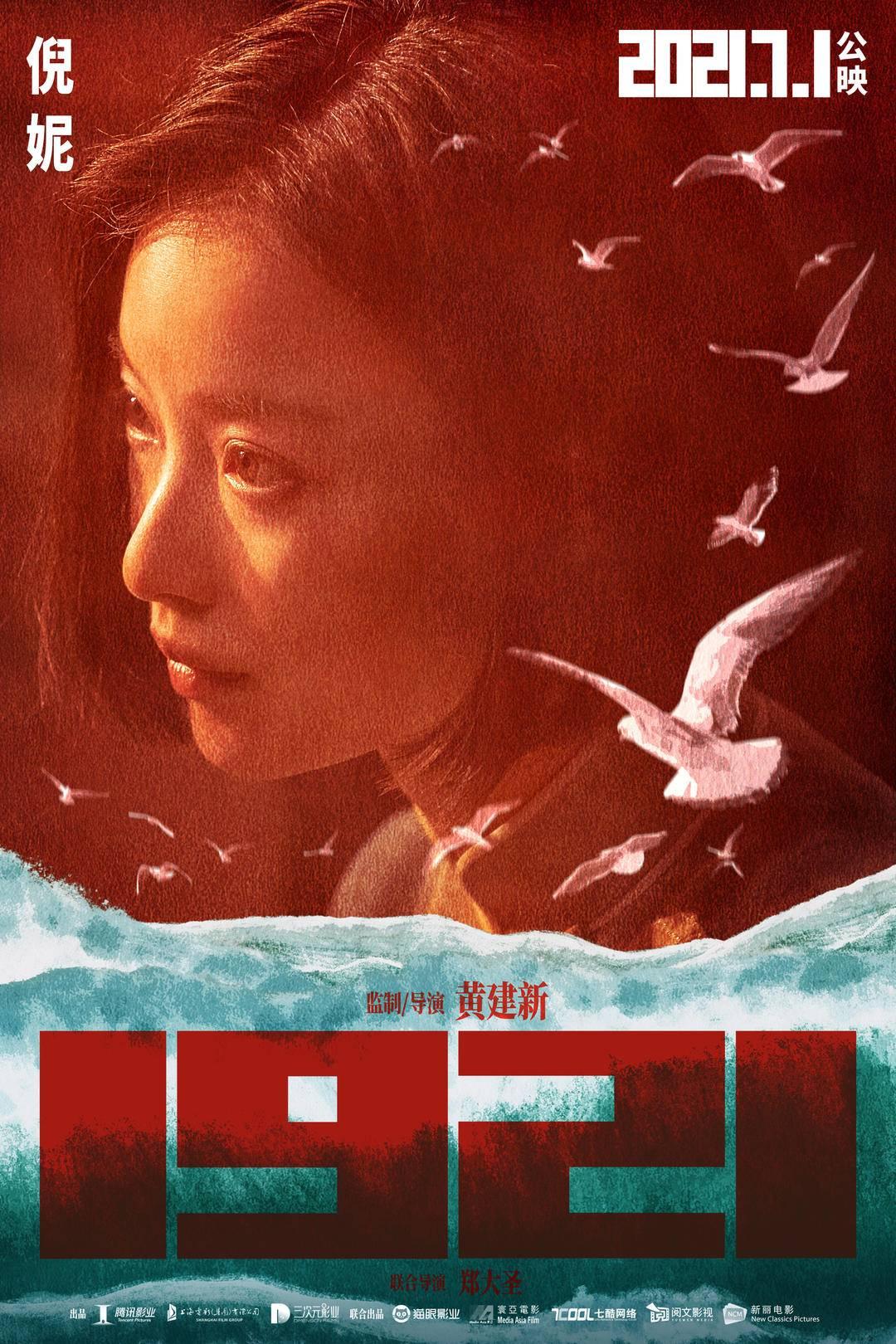 刘诗诗、倪妮、宋佳、宋轶、佟丽娅等,电影《1921》首曝女性阵容