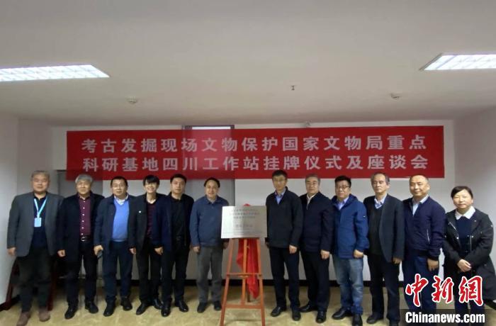 考古现场文保重点科研基地四川工作站揭牌