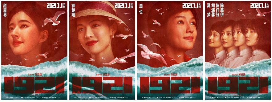 影片《1921》曝光女演员阵容 佟丽娅袁泉刘诗诗倪妮宋佳宋轶