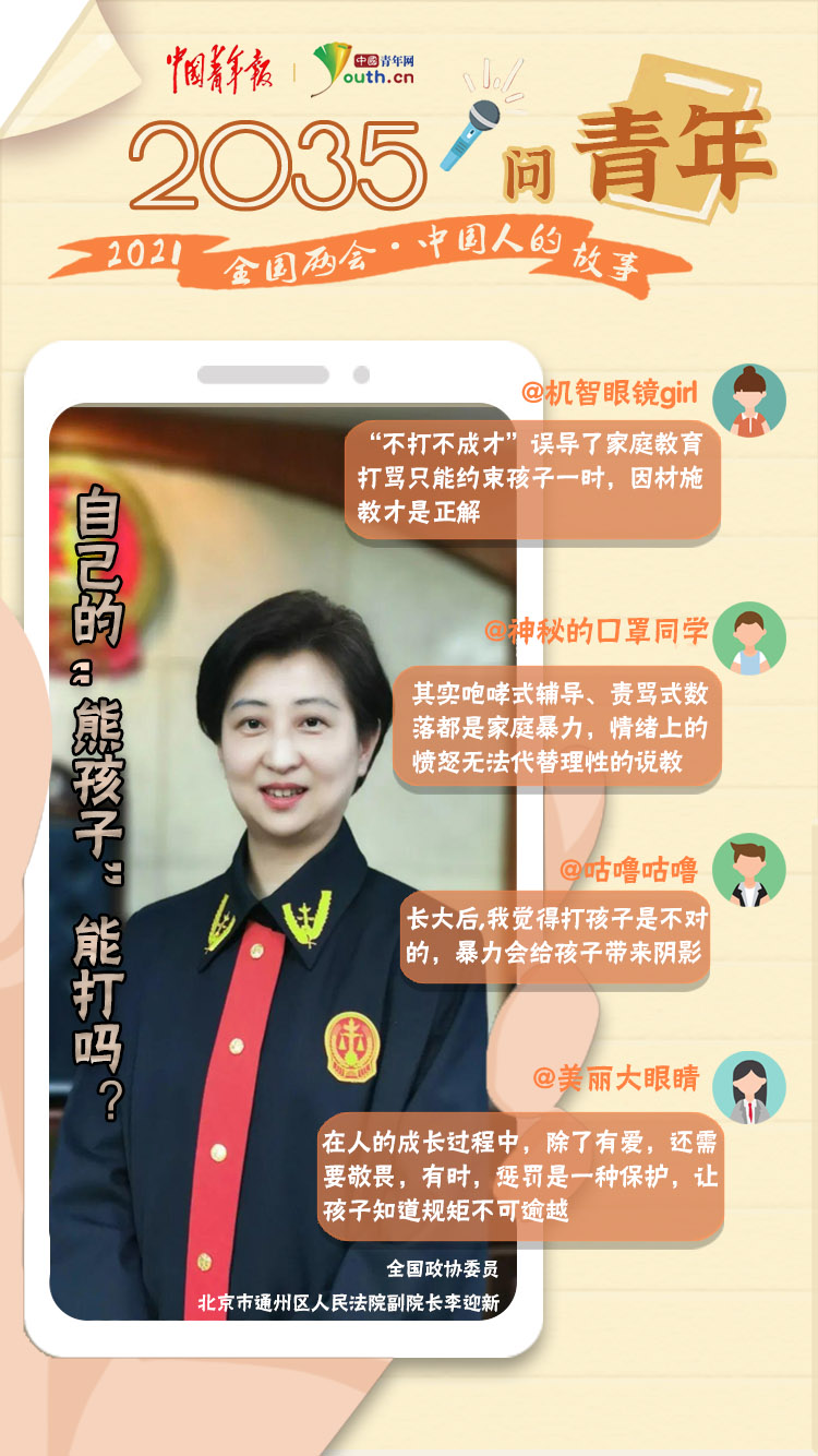 """全国政协委员李迎新:不打不成器?自己的""""熊孩子""""能打吗?"""