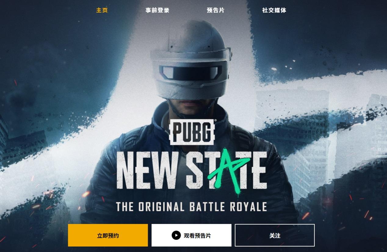 《绝地求生》手游新作《PUBG:NEW STATE》预约注册人数突破 500 万