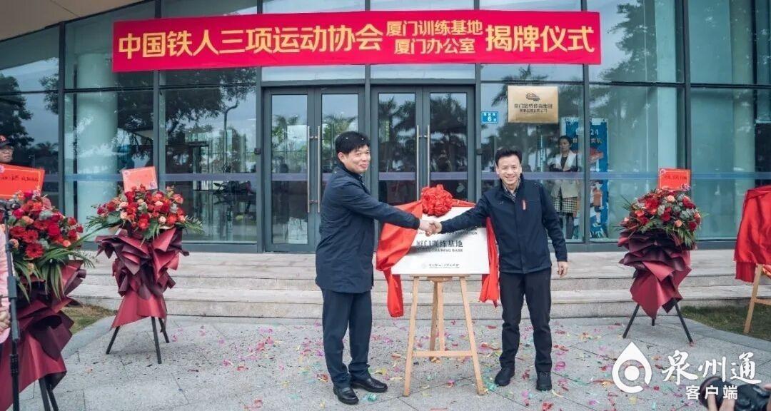 中国铁人三项运动协会在厦设立训练基地