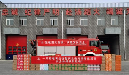 北京一只船教育走访慰问北安河消防救援站 共铸消防安全