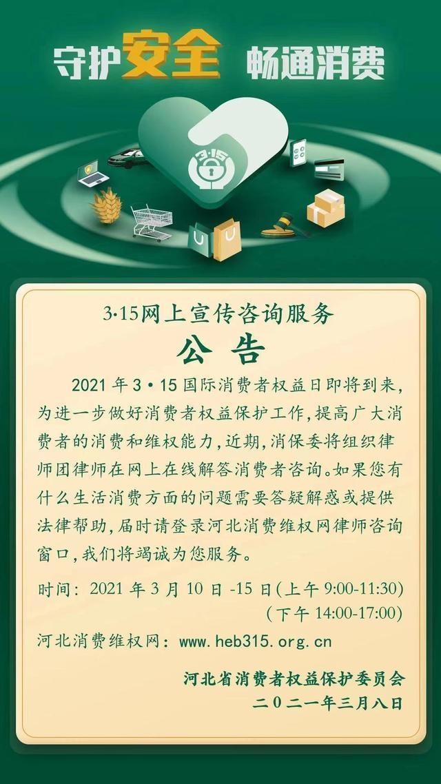 河北省消保委发布3·15网上宣传咨询服务公告