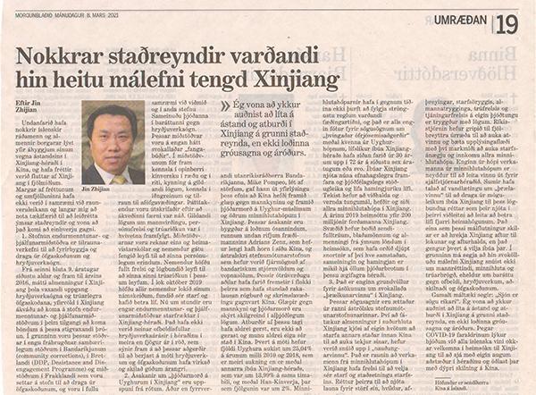 中国驻冰岛大使:冰岛媒体关于新疆报道中许多描述与事实不符图片