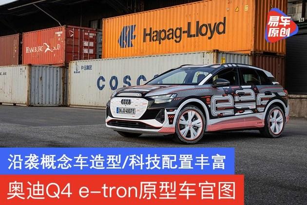 奥迪Q4 e-tron原型车官图发布 沿袭概念车造型/科技配置丰富