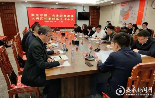 娄底市第二次常驻粤港澳大湾区招商联络工作会议在广州召开
