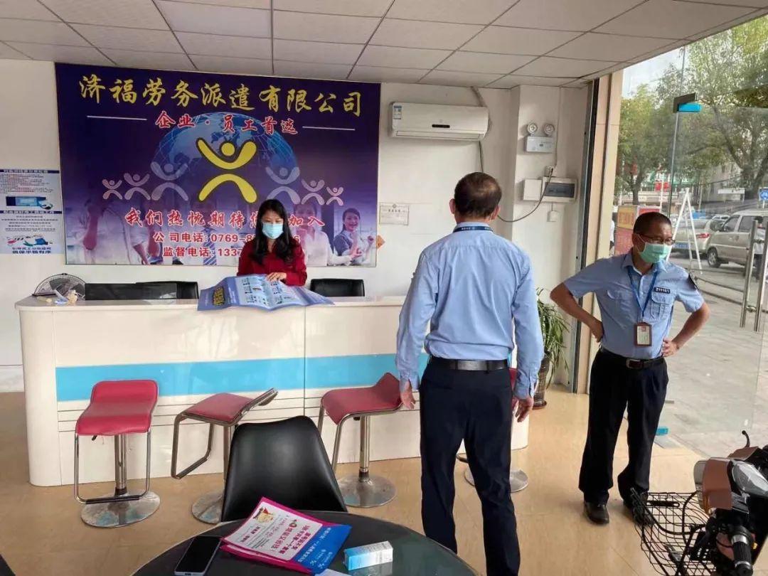 黄江检查32家劳务派遣机构和用工企业