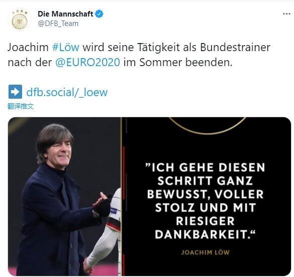官方:勒夫欧洲杯之后不再执教德国队