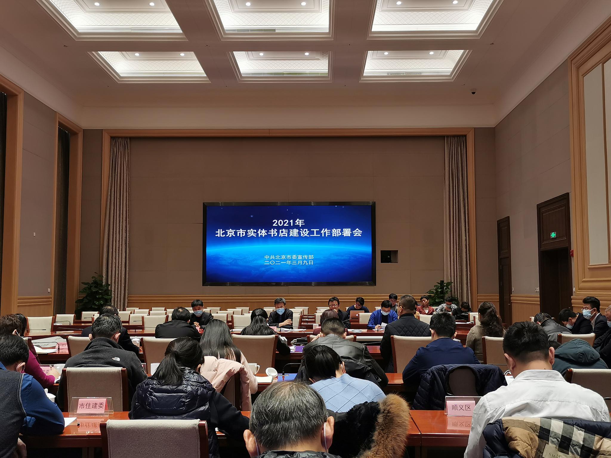 2020年北京实体书店扶持资金达1亿元 特色书店达到200家