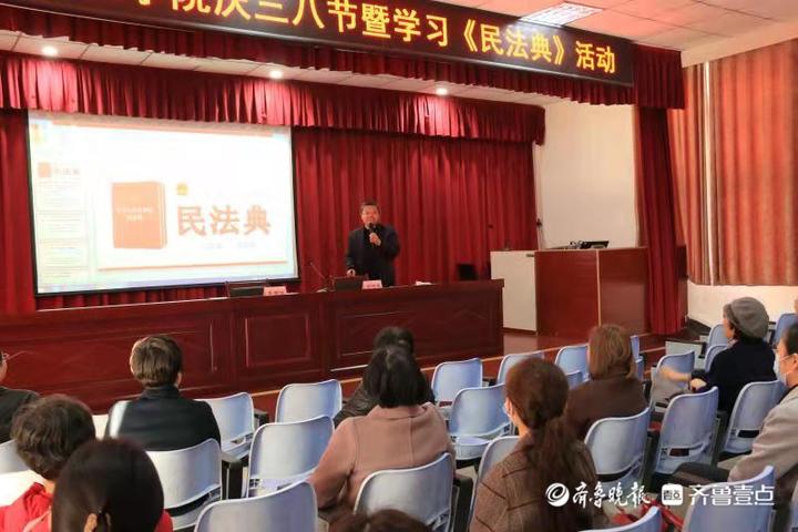 """庆""""三八节"""",菏泽家政职业学院举办学习《民法典》活动"""