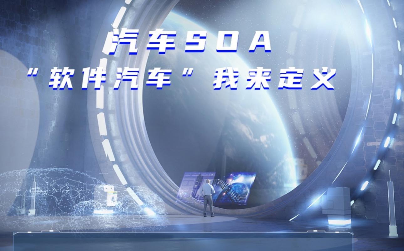 上汽发布汽车SOA平台,为软件开发带来新玩法