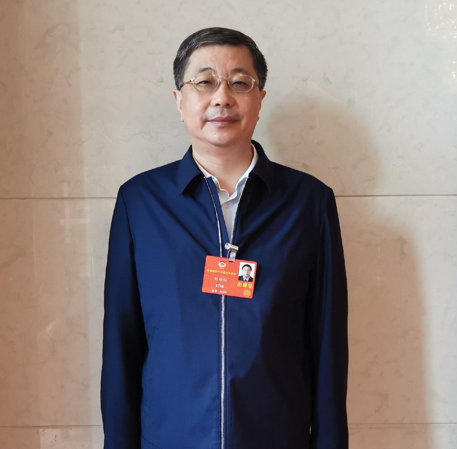 全国政协委员、河北省工商联主席刘劲松:推动产业链与创新链、资金链、政策链有机融合