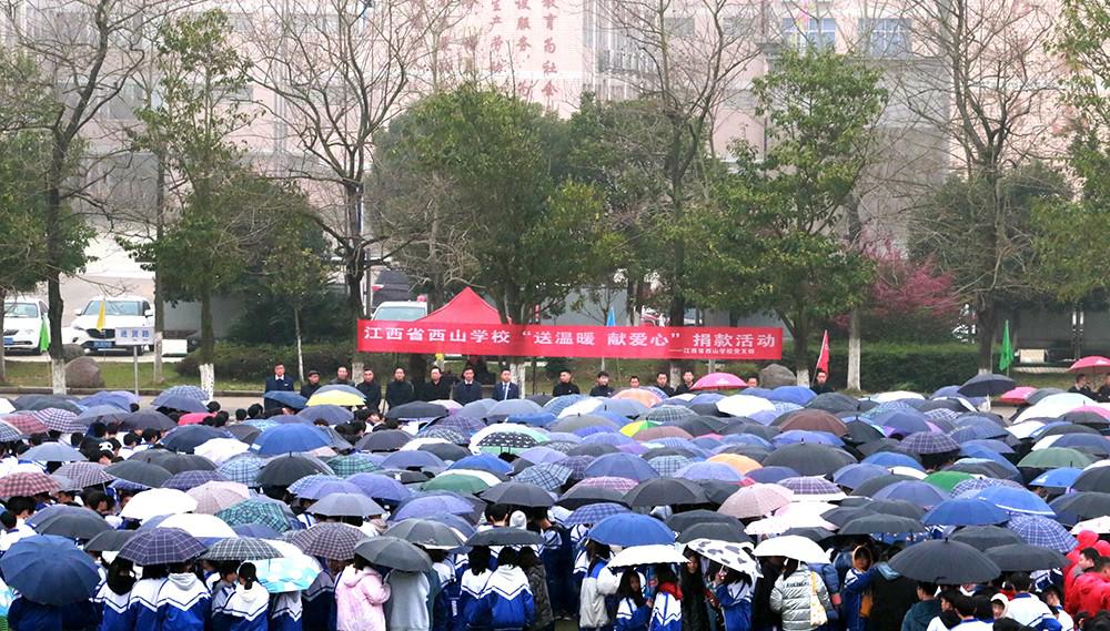 """""""送温暖,献爱心""""——江西省西山学校党支部开展爱心捐款活动"""