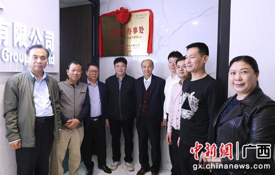 广西第一湾股份南宁办事处挂牌成立 将促进东兰旅游项目开发建设