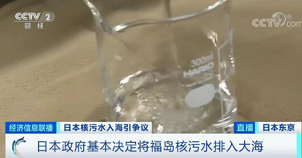 日本政府基本决定了,福岛核污水排入大海!韩国担忧污染海水220天后就会抵达济州岛